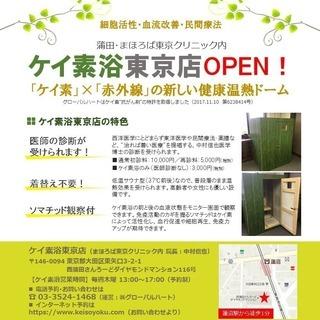 ケイ素浴東京店 7/19(木)オープン!