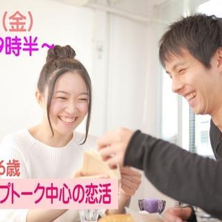 山梨【27~36歳限定】一人参加でも安心!グループトーク中心の恋活!