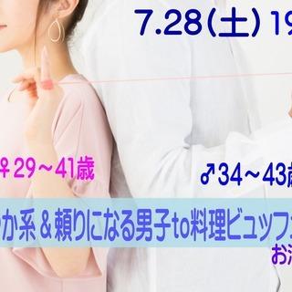 山梨恋活★【男性34~43歳、女性29~41歳限定】 さわやか系&...