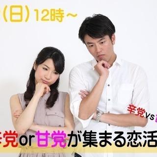 山梨恋活【辛党VS甘党?!】あなたはどっち派?辛党OR甘党が集まる恋活