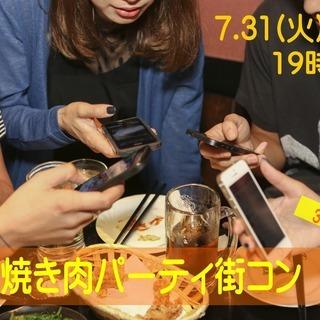 恋活★山梨【37~52歳限定】一人参加でも安心!めっちゃ盛り上がる...