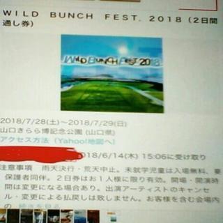 WILD BUNCH fest. 2日券