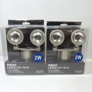 札幌 オーム電気 乾電池式 LEDセンサーライト 2個セット 白石区