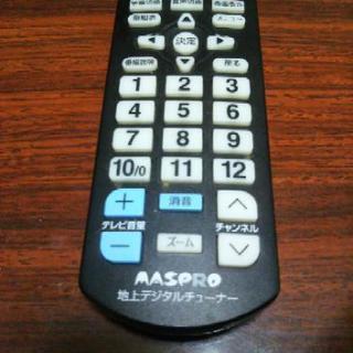 ⭐️MASPRO マスプロ地上デジタルチュウナーのリモコン…