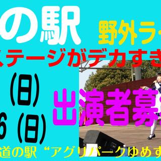 """<出演者募集>8/26(日)・9/16(日)埼玉・道の駅""""アグリパ..."""