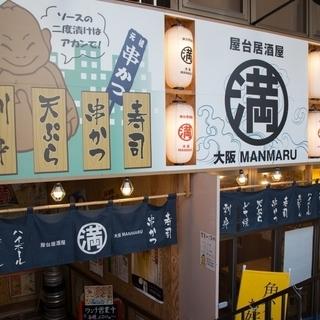 屋台居酒屋大阪満マルJR茨木駅前店