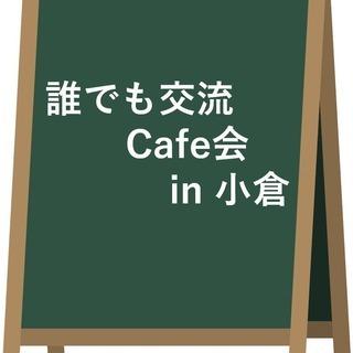 誰でも交流 Cafe会 小倉で開催!7月22日(日)14時~