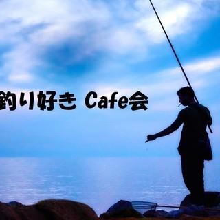 釣り好きCafe会 小倉で開催!7月21日(土)14時~