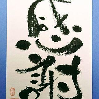 味のある字を描こう in 日本橋三越本店