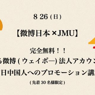 微博xJMU★8.26(日) 完全無料!!イチから始める微博法人ア...