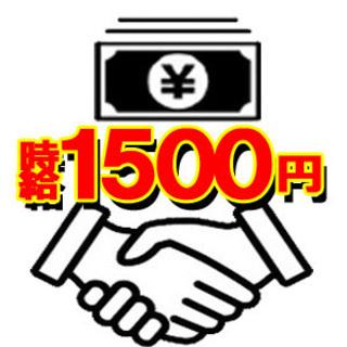 夏休みだけのアルバイト高時給1,500円月曜~金曜10時30分~1...