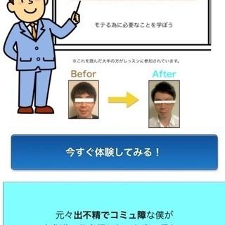 モテ美容専門学校