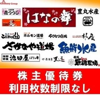 【11475円:即発送&送料185円】 チムニー 株主優待券 15...