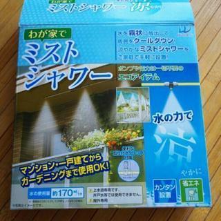 ガーデンミストシャワー