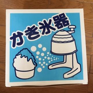 【新品】カキ氷機