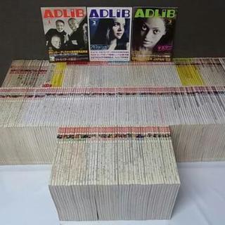 1973年創刊スイングジャーナル社『ADLIB』探しています。