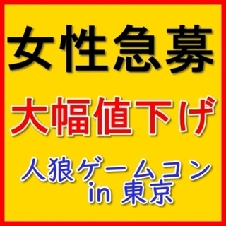 【女性急募】7/28(土)「人狼ゲームコンin東京」☆秋葉原駅徒歩...