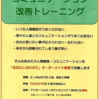 8/31まで コミュニケーション改善トレーニング