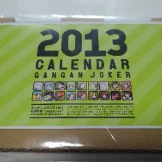 ガンガンJOKER 2013カレンダー
