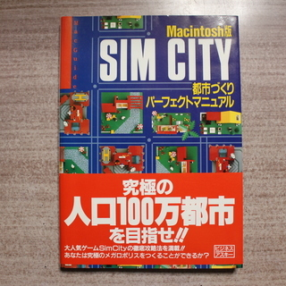 Macintosh版 SIM CITY 都市づくりパーフェクトマニュアル