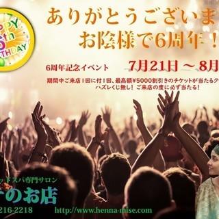 ヘナ&ヘッドスパ本格サロン「ヘナのお店」周年記念イベント開催中!
