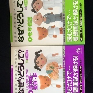 看護師・看護学生のための本