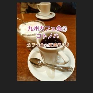 7/24(火)13時〜★博多deおしゃべり昼カフェ会★カフェ会メン...