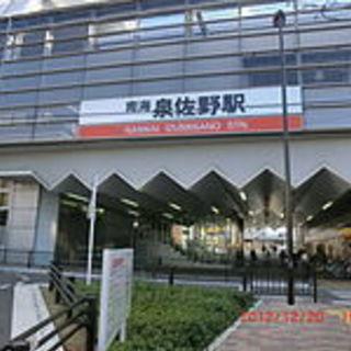 【急募】泉佐野駅周辺で集まって交流しませんか?ネタはフットサル♪