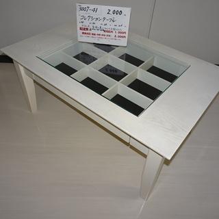 コレクションテーブル(3007-41)