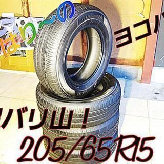 めっちゃ超バリ山!205/65R15ヨコハマ★価格交渉OK★交換組...