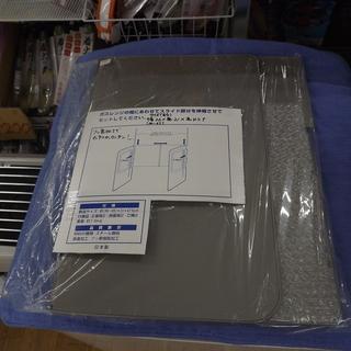 未使用品 ガステーブル用 レンジガード 幅36~65cm フッ素...