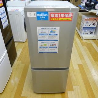 安心の12ヶ月保証付!2017年製MITSUBISHIの2ドア冷蔵...