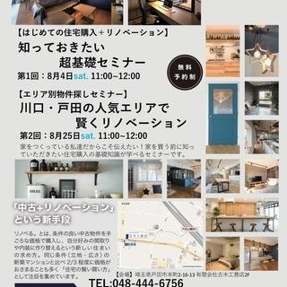 8月2回開催  初めての住宅購入+リノベーション知っておきたい超基...