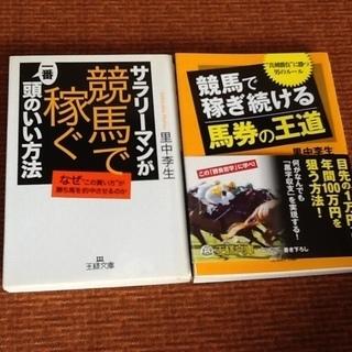 【100円】古書・古本 競馬で稼ぐ、文庫本2冊 里中李生氏 王様文庫