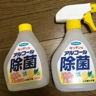 キッチン用アルコール除菌