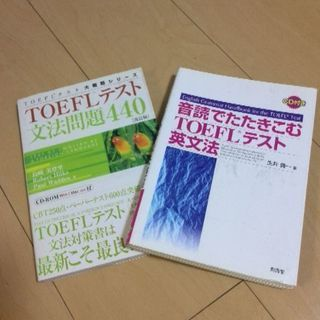 TOEFL 参考書