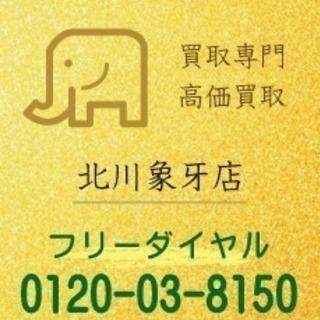 ■ 象牙買取り まずはお問い合わせ...