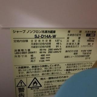 SHARP ノンフロン冷凍冷蔵庫 SJ-D14A-W