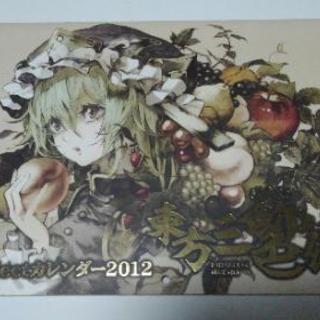 東方Projectカレンダー2012 東方三飾(色)幻想暦