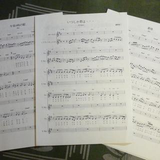 あなただけの歌を作りませんか?作り方をお教えすることも出来ます。