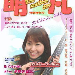 ギターショップNeo ヴォイストレーニング - 音楽