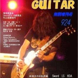 ギターショップNeo ヴォイストレーニング - 清須市