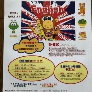 須磨区北落合の子ども英会話E-BIC(イービック)