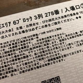 びわ湖大花火大会 有料観覧席チケット Eエリア3列目 1枚