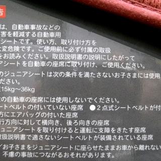 札幌 ジュニアシート 赤 チャイルドシート 背もたれ取れます 自動車用品 - 車のパーツ