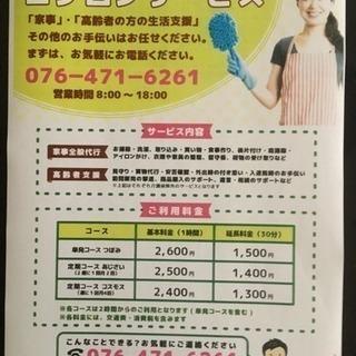 【家事】・【高齢者の方の生活支援】その他のお手伝いはお任せください。