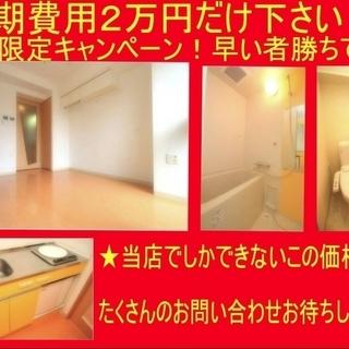 ★初期費用2万円だけ下さい!!★