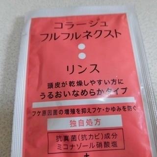 ★値下げ★ コラージュフルフルネクスト リンス 100ml分 保...