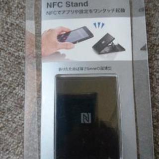 新品NFCスタンド