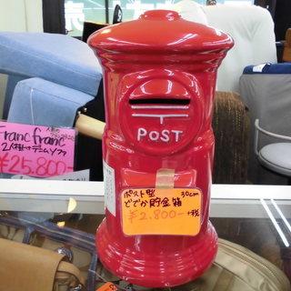 特大 ポスト バンク 貯金箱 陶磁器 30㎝ 札幌 西岡店